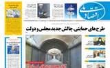روزنامه ۱ آذر ۹۹