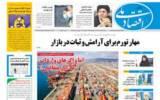 روزنامه ۳ آذر ۹۹