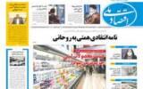 روزنامه ۵ آذر ۹۹