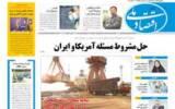 روزنامه ۶ آذر ۹۹