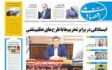 روزنامه ۸ آذر ۹۹