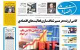 روزنامه ۱۱ آذر  ۹۹