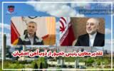 تقدير معاون رييس جمهور از ذوب آهن اصفهان