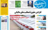 روزنامه ۱۳ آذر ۹۹