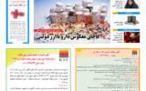 روزنامه ۱۲ آذر۹۹