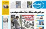 روزنامه 3 دی 99