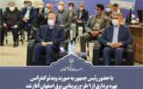 بهره برداری از ۹ طرح زیربنایی برق اصفهان آغاز شد