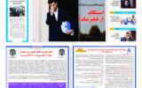 روزنامه 2 بهمن ماه99