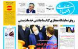 روزنامه 4 بهمن 99