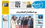 روزنامه 14 دی 99