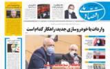 روزنامه 7 بهمن 99