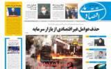 روزنامه 9 بهمن 99