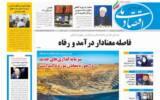 روزنامه 12 بهمن 99