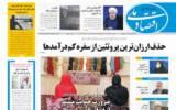 روزنامه 16 دی 99