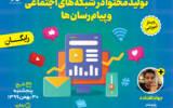 برگزاری وبینار آموزشی تولید محتوا
