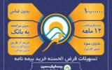 """آغاز طرح بزرگ تسهیلات بیمهای """"مهر ایران معین"""" در مناطق آزاد و ویژه اقتصادی کشور"""