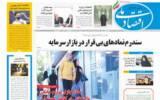 روزنامه 14 بهمن 99