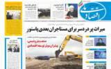 روزنامه 19 بهمن 99