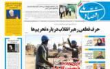 روزنامه 20 بهمن 99