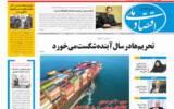 روزنامه 21 بهمن 99