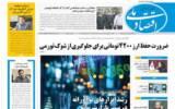 روزنامه 27 بهمن ماه 99