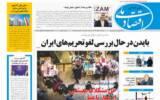 روزنامه 4 اسفند 99