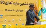 آمادگی ایرانسل برای توسعه پژوهشهای 6G در کیش