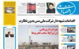 روزنامه 12 اسفند 99