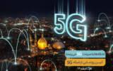 افتتاح پنجمین سایت G5 همراه اول فردا در قم