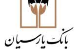 تقدیر وزارت میراث فرهنگی، گردشگری و صنایع دستی از بانک پارسیان