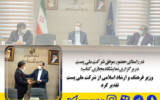 تقدیر وزیر فرهنگ و ارشاد اسلامی از شركت ملی پست