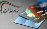 صدور کارت اعتباری سهام عدالت تا اردیبهشت