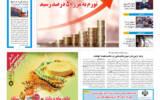 روزنامه 2 اردیبهشت1400