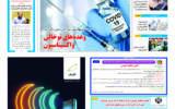 روزنامه  6  اردیبهشت 1400