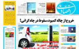 روزنامه 25 فروردین ماه 1400
