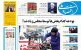 روزنامه ۹ اردیبهشت ۱۴۰۰