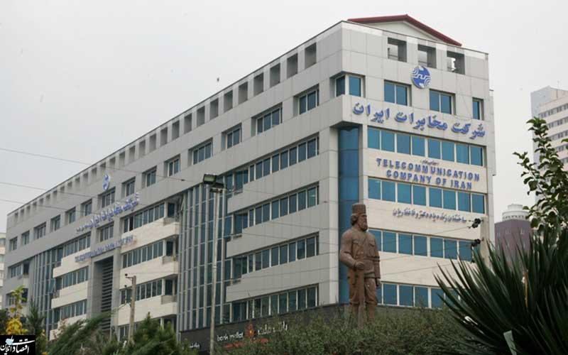 تهدید خدمت رسانی شرکت مخابرات ایران با افزایش نیافتن تعرفه تلفن ثابت