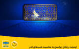 اینترنت رایگان ایرانسل به مناسبت شبهای قدر
