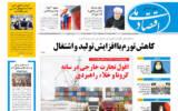 روزنامه 9 خرداد 1400