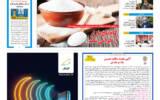 روزنامه 13 اردیبهشت 1400