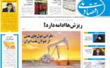 روزنامه 15 اردیبهشت 1400