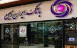 چشم انداز مثبت بانک ایران زمین با رشد سود سرمایه گذاری