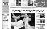 روزنامه 26 خرداد 1400