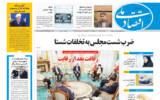 روزنامه 10 تیر 1400