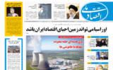 روزنامه 6 تیر 1400