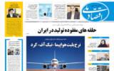 روزنامه 3 تیر 1400