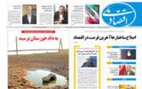 روزنامه 28 تیر 1400