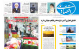 روزنامه 29 تیر 1400