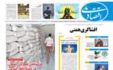 روزنامه 6 مرداد 1400