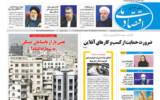 روزنامه  4 مرداد 1400